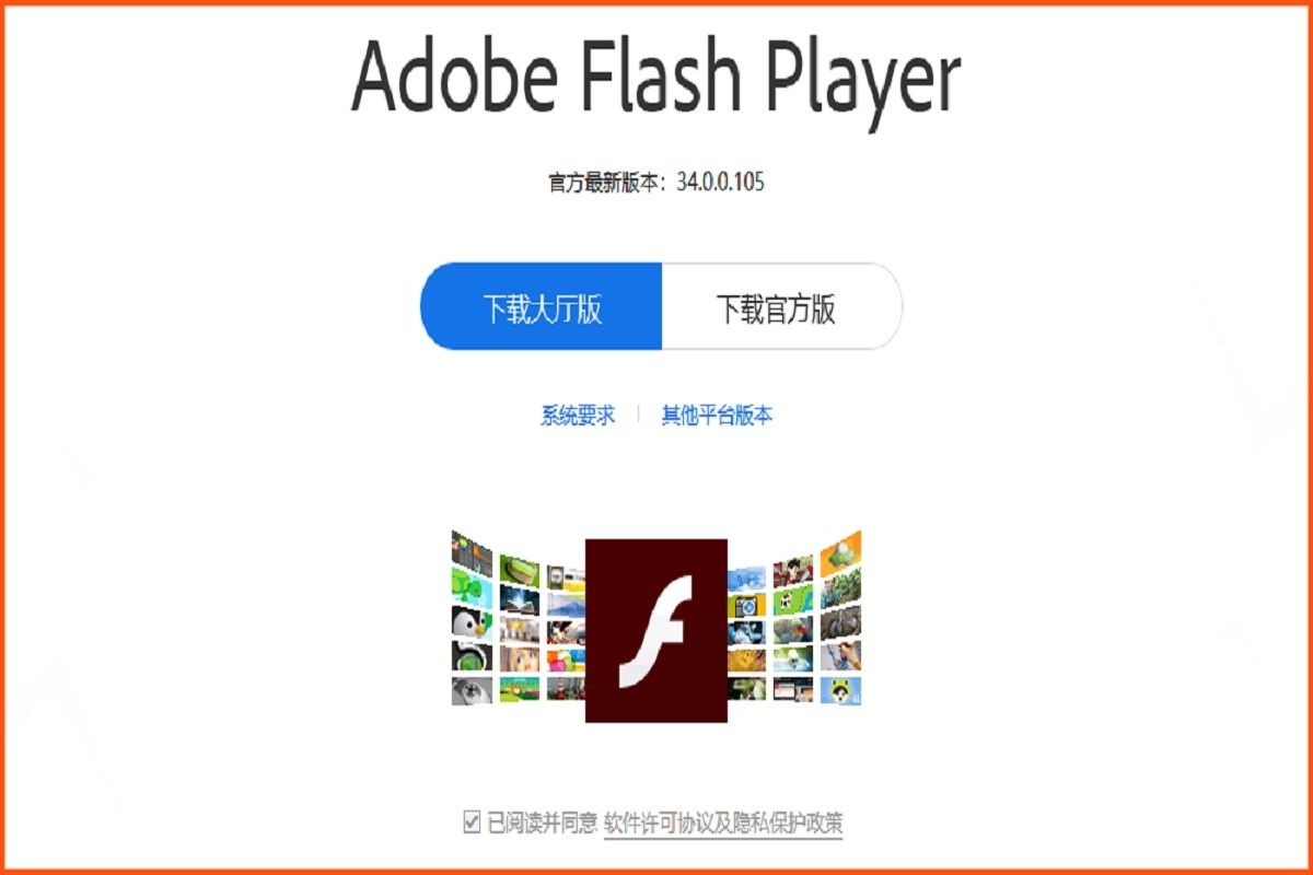 Adobe : La version chinoise de Flash infectée par un adware